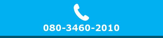電話 080-3460-2010