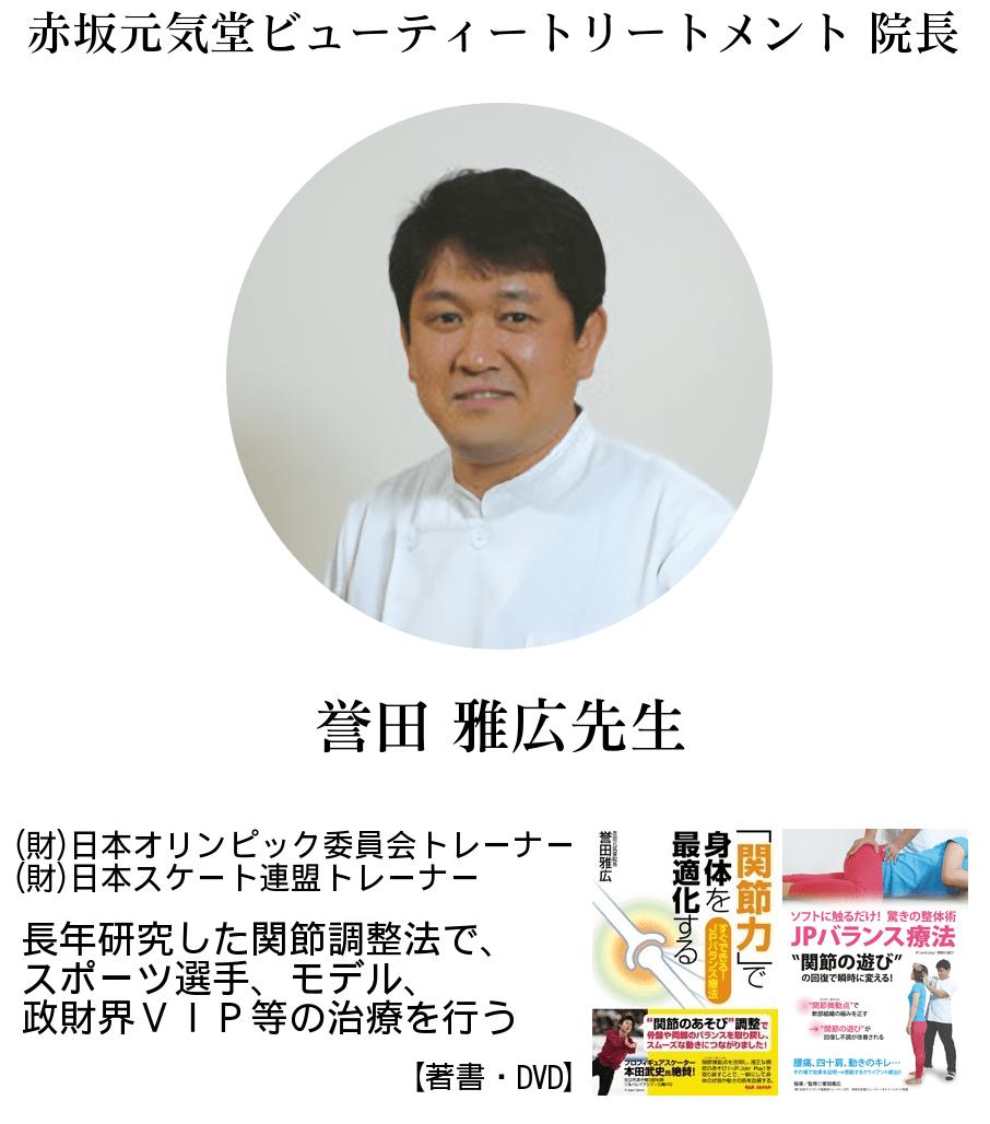 赤坂元気堂ビューティートリートメント 院長 誉田 雅広先生